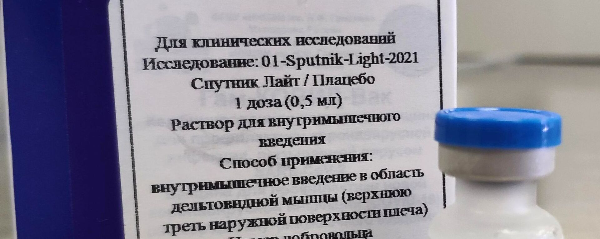Vakcina protiv virusa korona Sputnjik Lajt - Sputnik Srbija, 1920, 27.07.2021