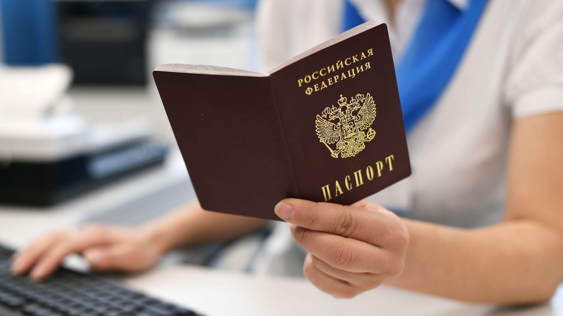 Пасош Руске Федерације - Sputnik Србија, 1920, 04.08.2021