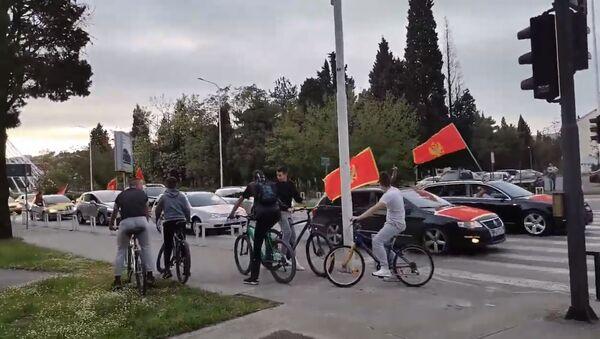 Ауто колона такозваних патриота у Подгорици - Sputnik Србија