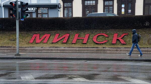 Пролазник на улици у Минску - Sputnik Србија