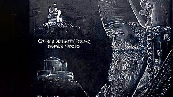 Mural u Baru posvećen upokojenom mitroolitu Amfilohiju Radoviću - Sputnik Srbija