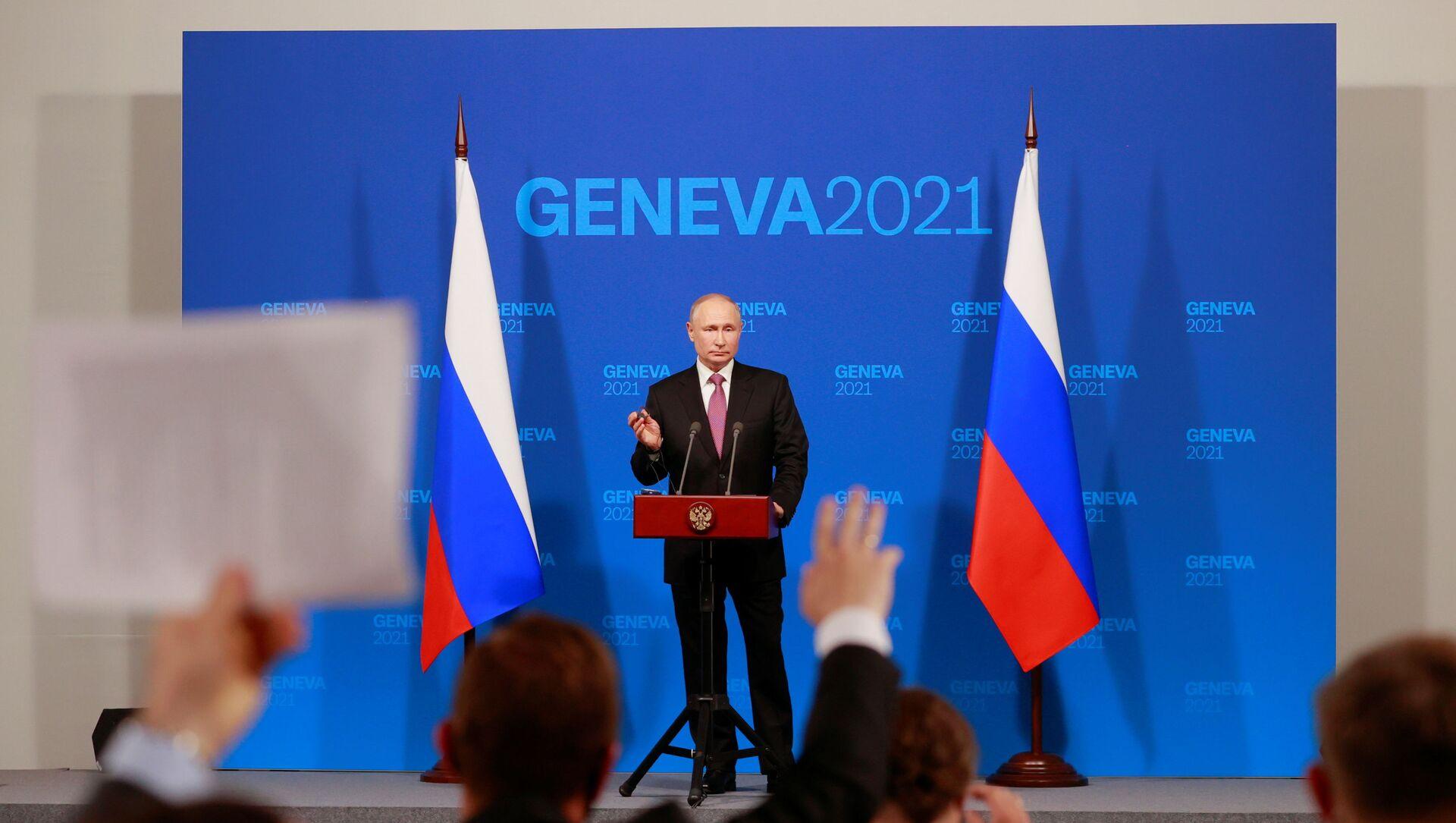 Владимир Путин на конференцији за штампу у Женеви - Sputnik Србија, 1920, 16.06.2021