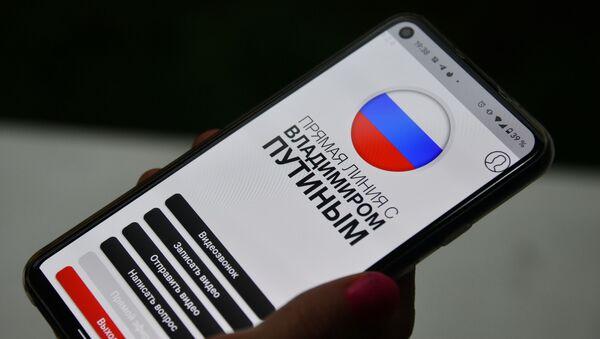 Апликација за постављање питања - директна линија са Владимиром Путином - Sputnik Србија