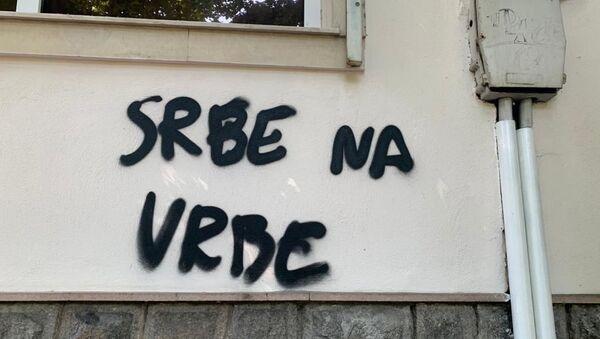 Ustaški grafit na zgradi počasnog konzulata Srbije u Plovdivu, Bugarska. - Sputnik Srbija