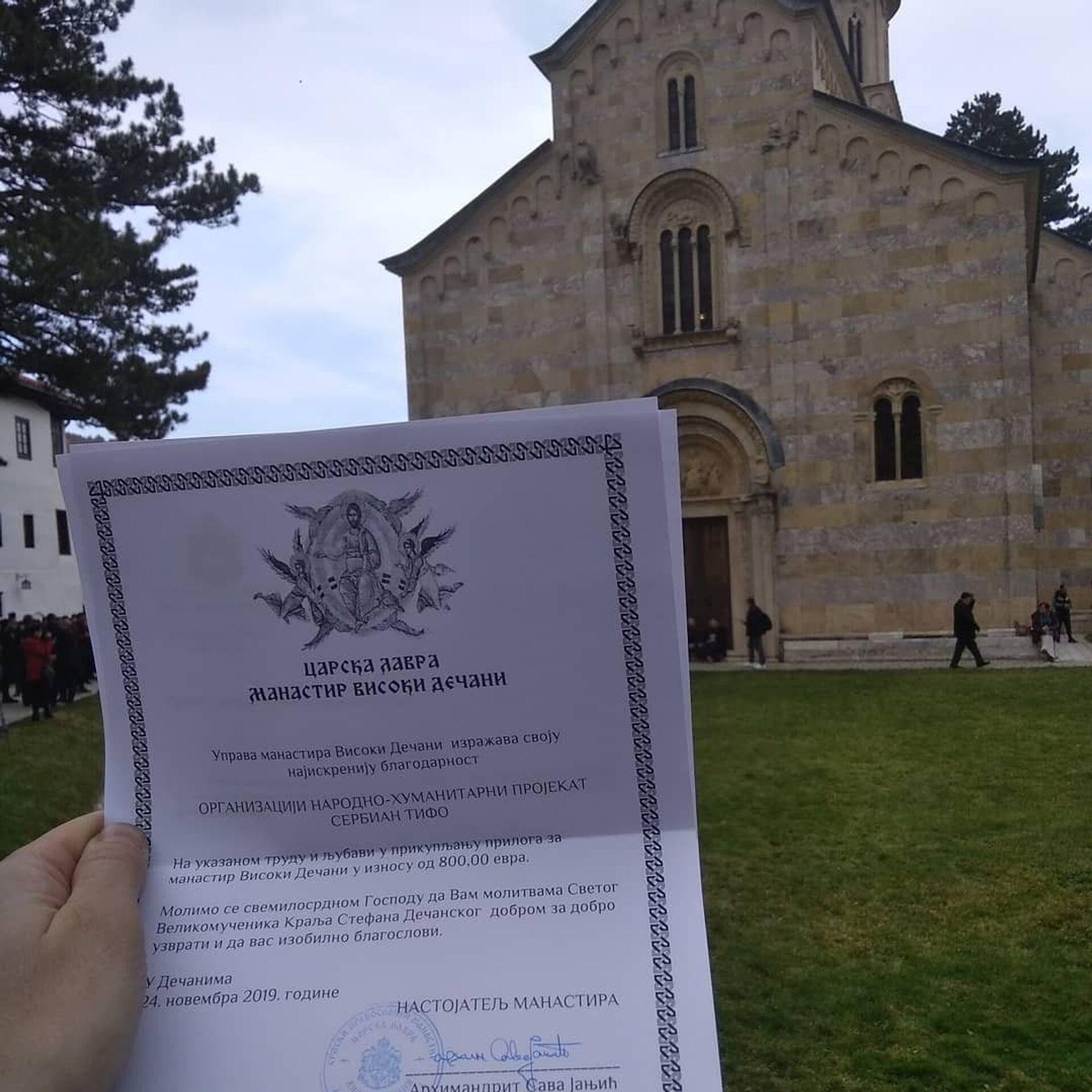 Удружење је скупљало прилоге за српске цркве на Косову - Sputnik Србија, 1920, 13.07.2021