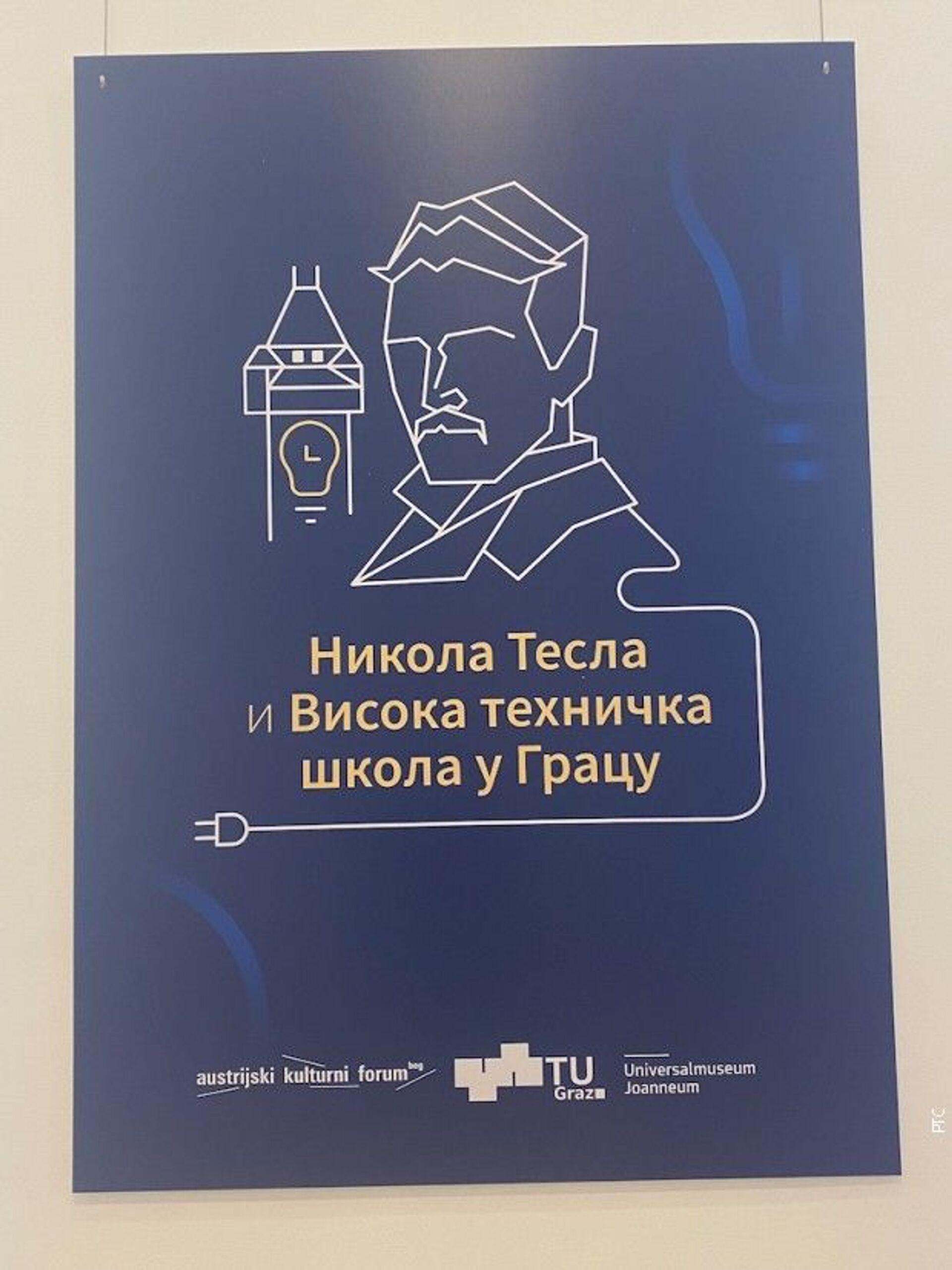 """Изложба """"Никола Тесла и Висока техничка школа у Грацу"""" биће отворена до 24. јула - Sputnik Србија, 1920, 13.07.2021"""