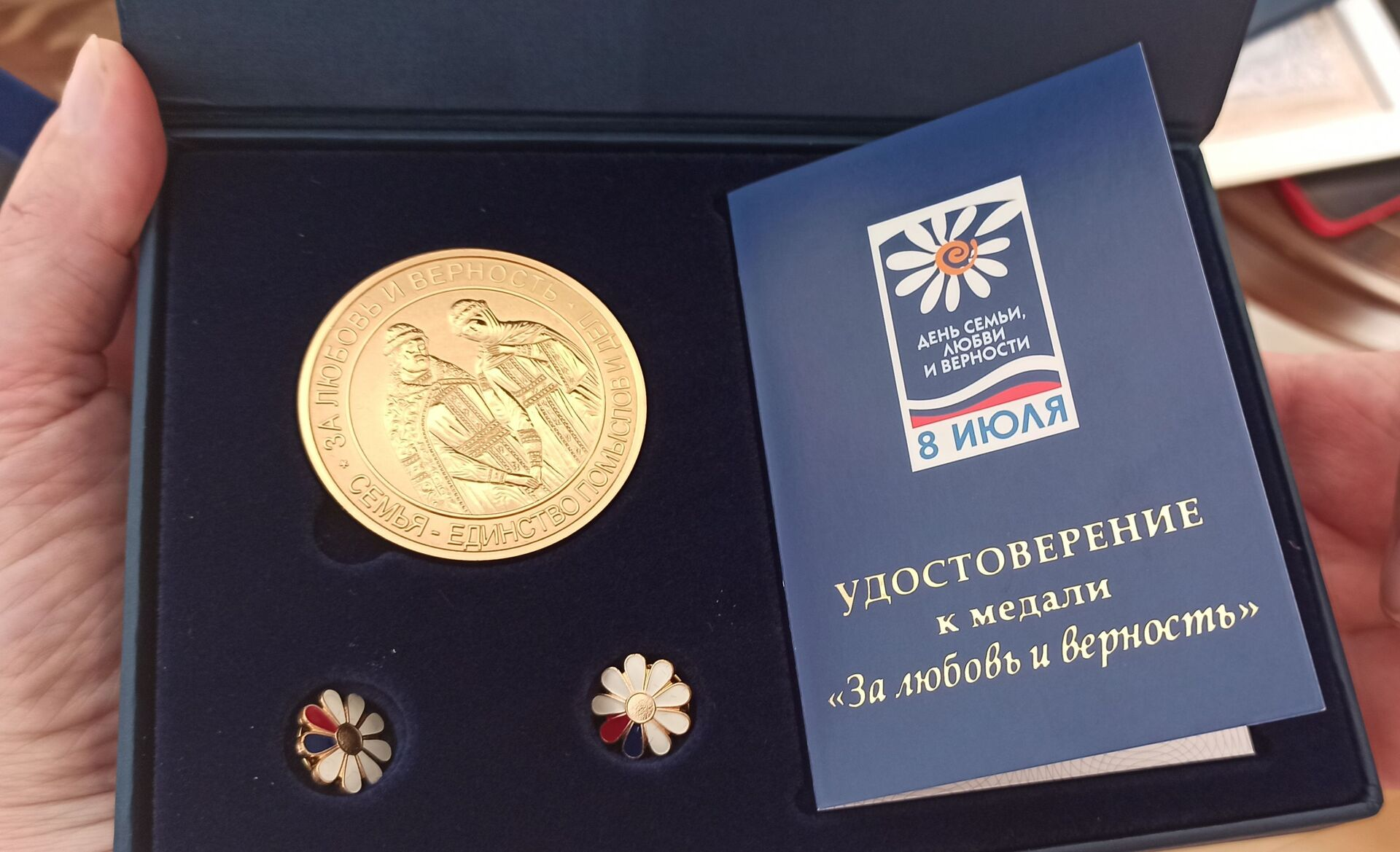 Za ljubav i vernost - medalja Ruskog doma parovima koji su u skladnom braku više od 25 godina. - Sputnik Srbija, 1920, 13.07.2021