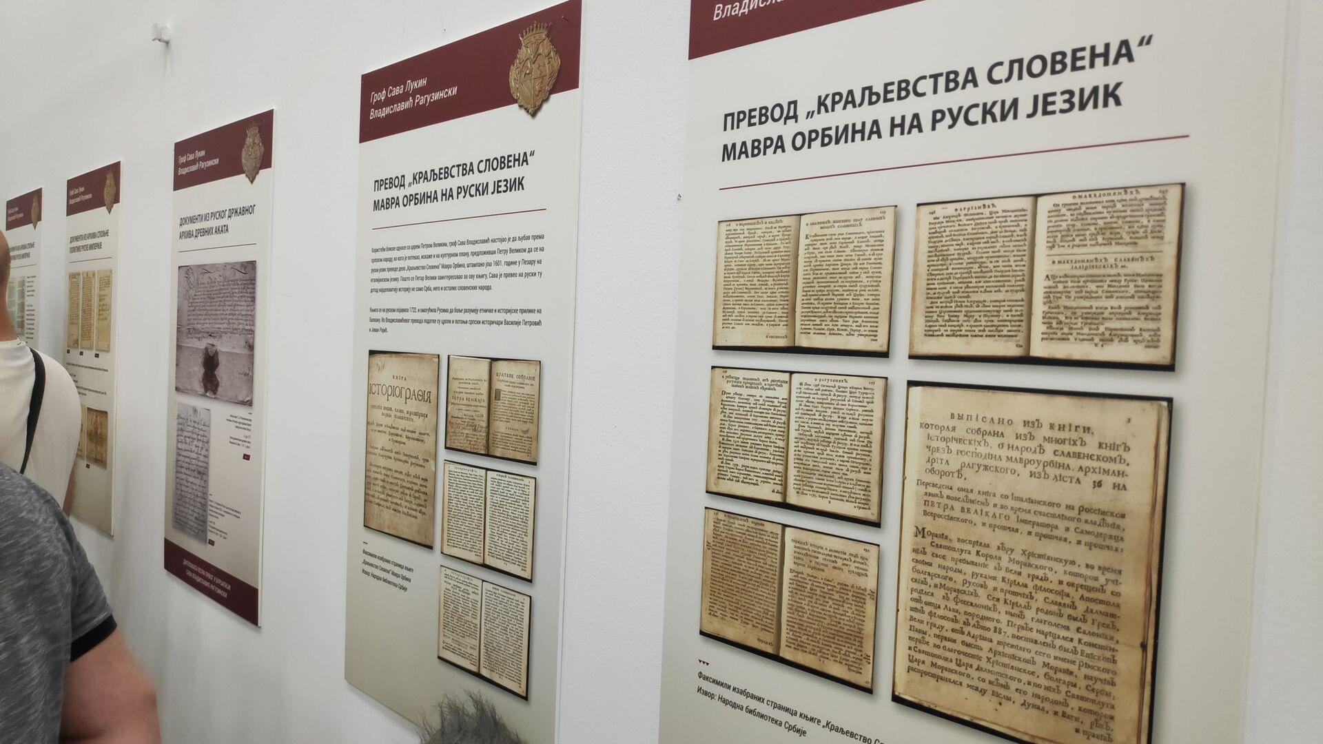Изложба Сава Владиславић у Галерији РТС-а - Sputnik Србија, 1920, 13.07.2021