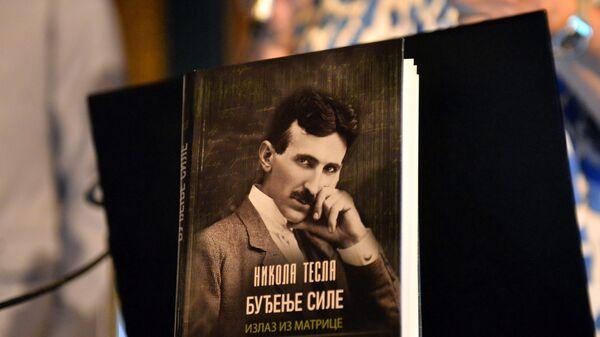 """Промоција књиге """"Никола Тесла. Буђење силе. Излаз из Матрице""""  - Sputnik Србија"""