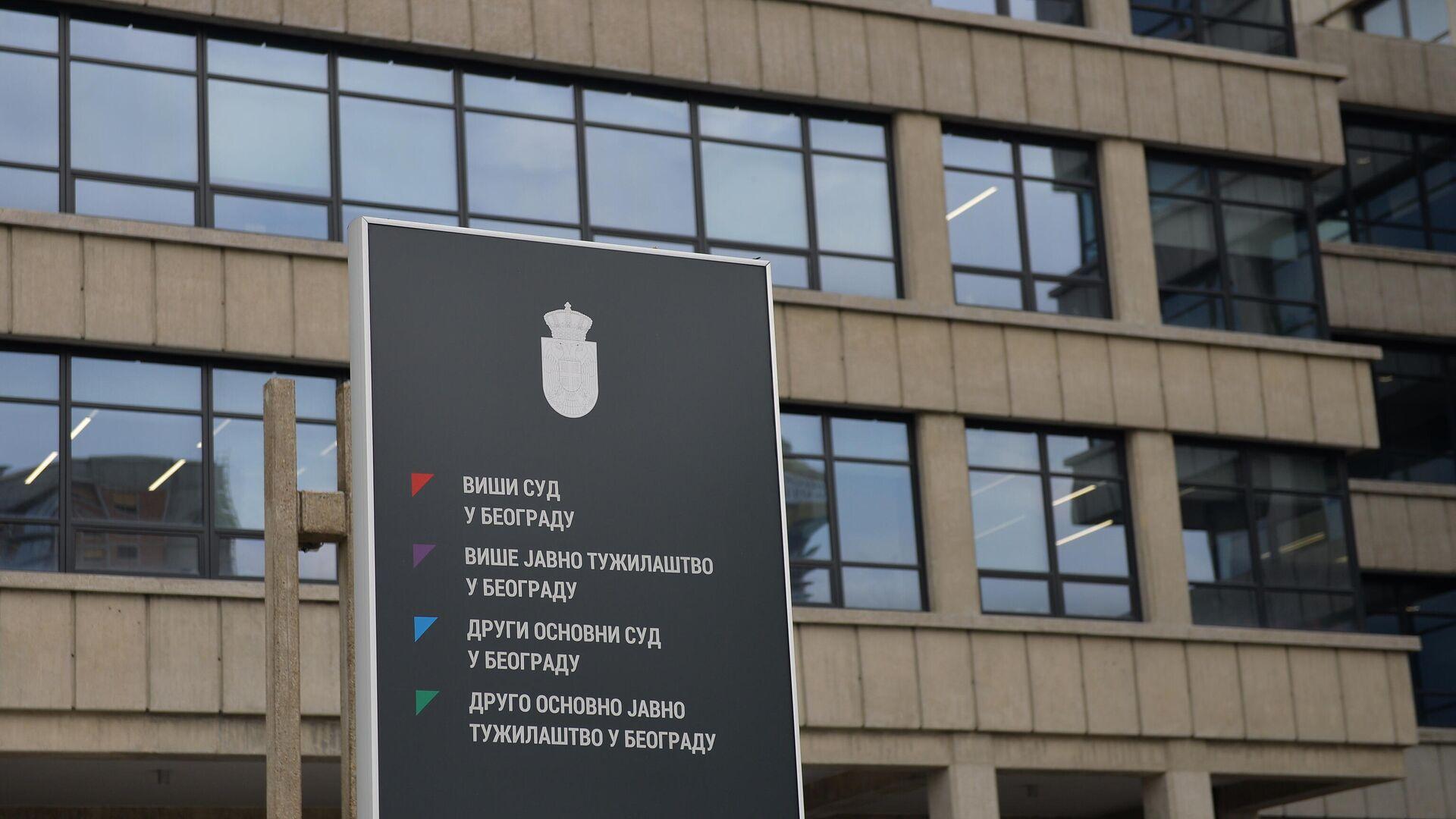 Палата правде - Sputnik Србија, 1920, 02.08.2021