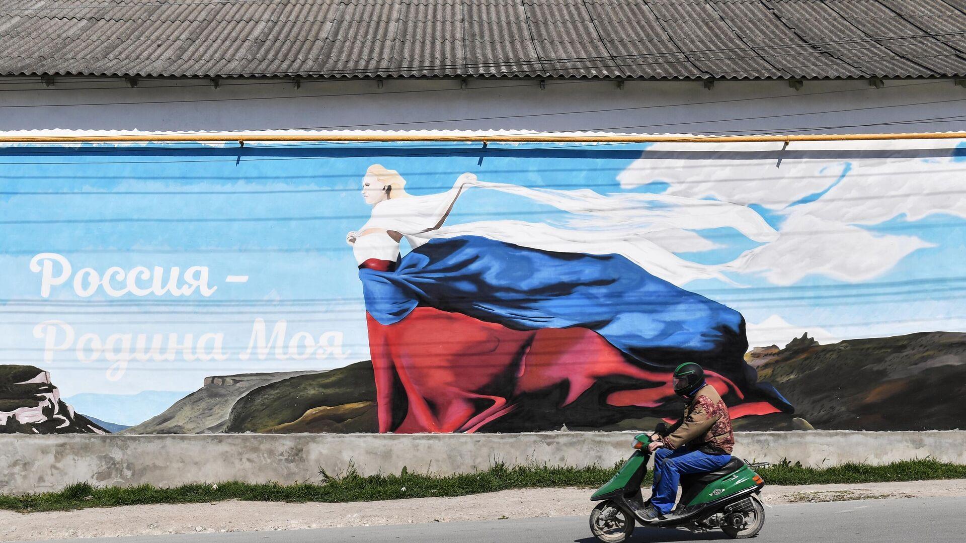 Grafit Rusija - moja domovina na zidu u Bahčisaraju na Krimu - Sputnik Srbija, 1920, 14.08.2021