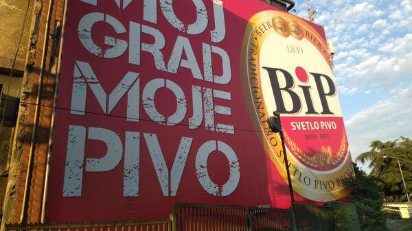 Beogradska industrija piva - Sputnik Srbija