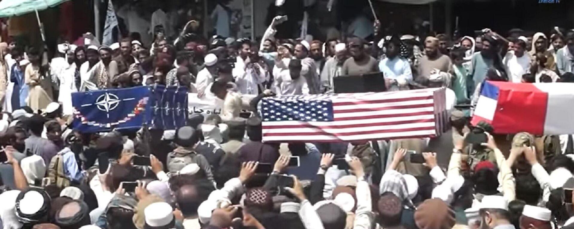 Талибани организовали сахрану САД и НАТО у граду Косту - Sputnik Србија, 1920, 01.09.2021