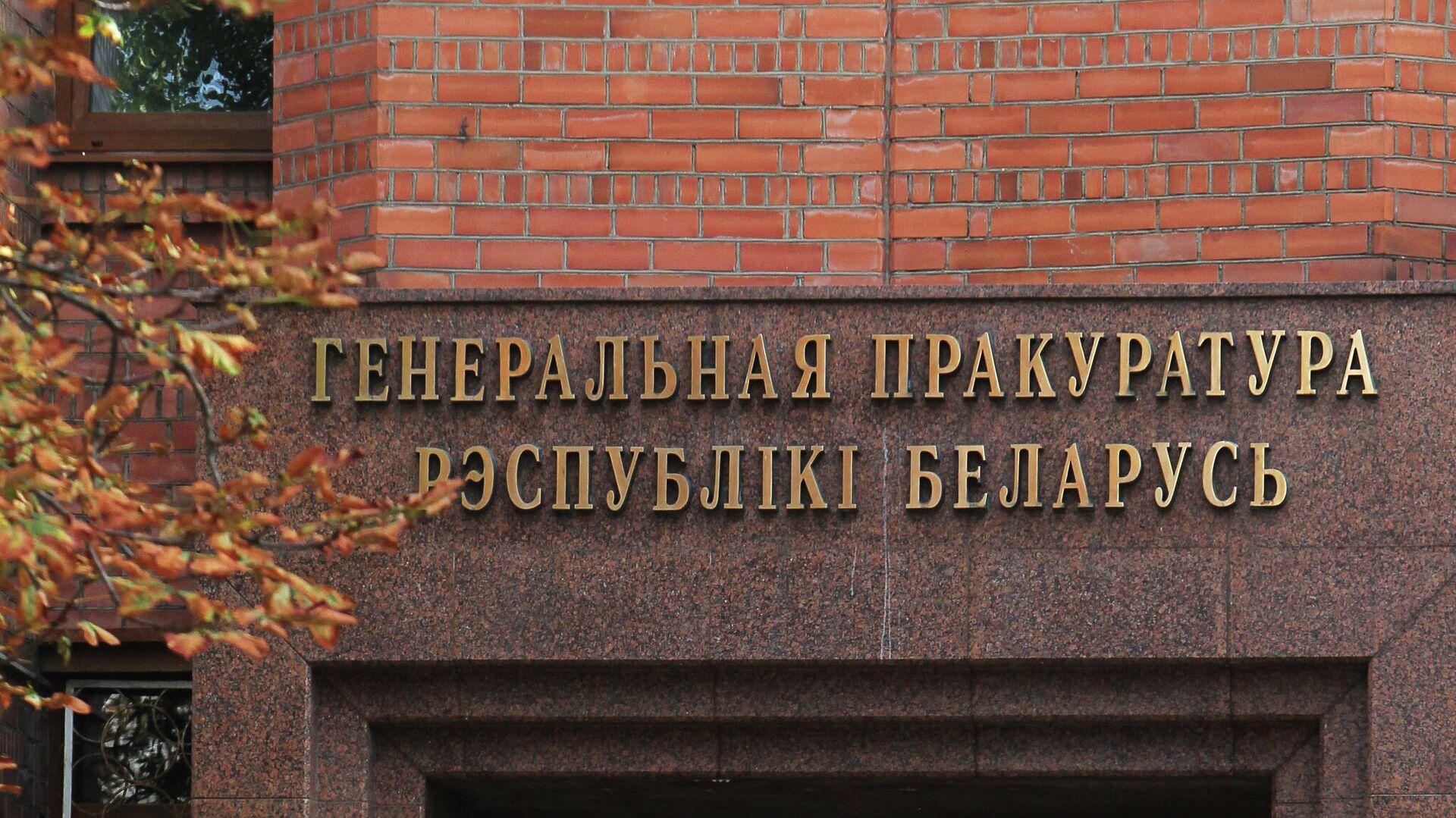 Генерално тужилаштво Белорусије - Sputnik Србија, 1920, 01.09.2021