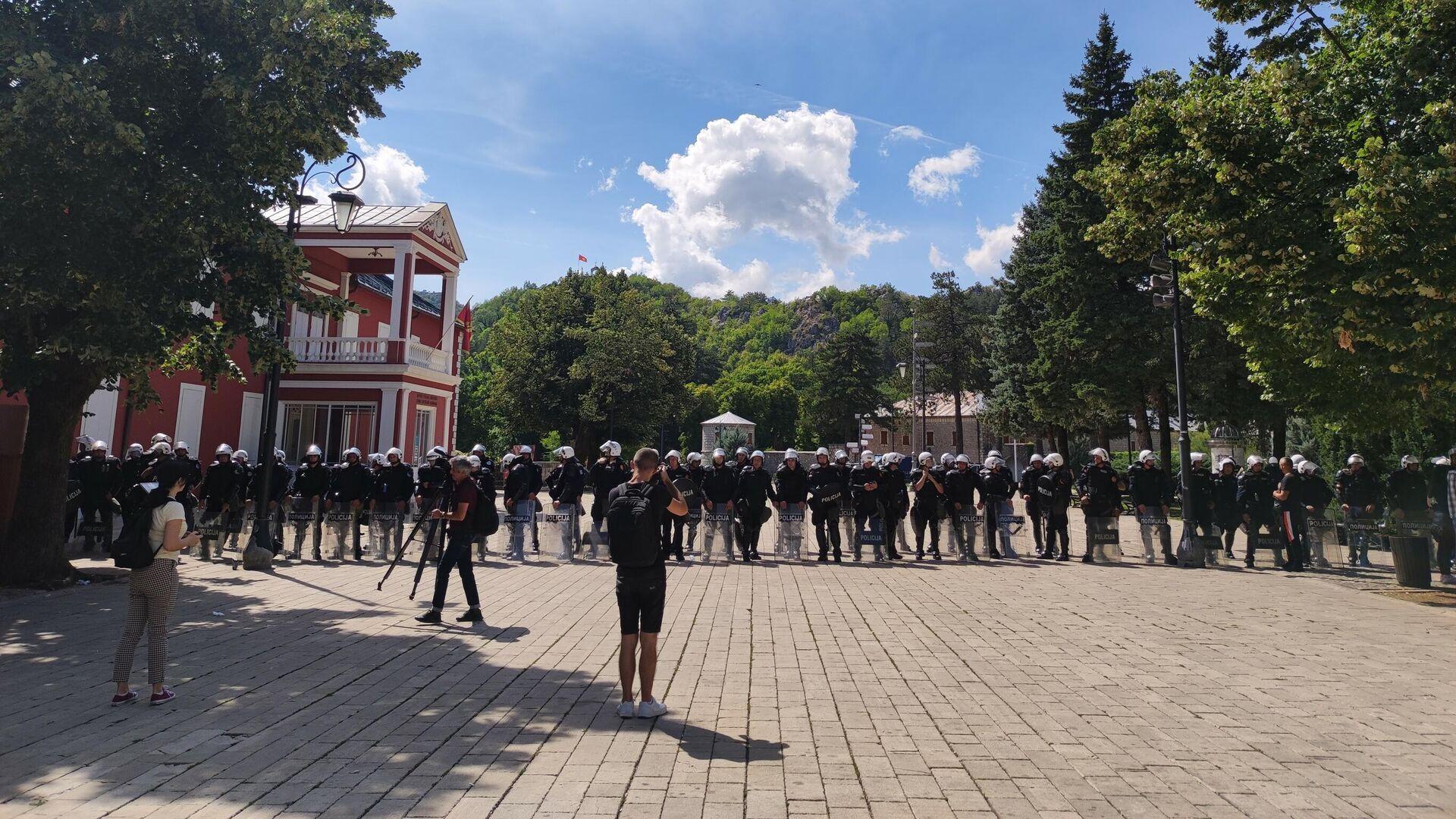 Кордон полиције на Цетињу - Sputnik Србија, 1920, 04.09.2021