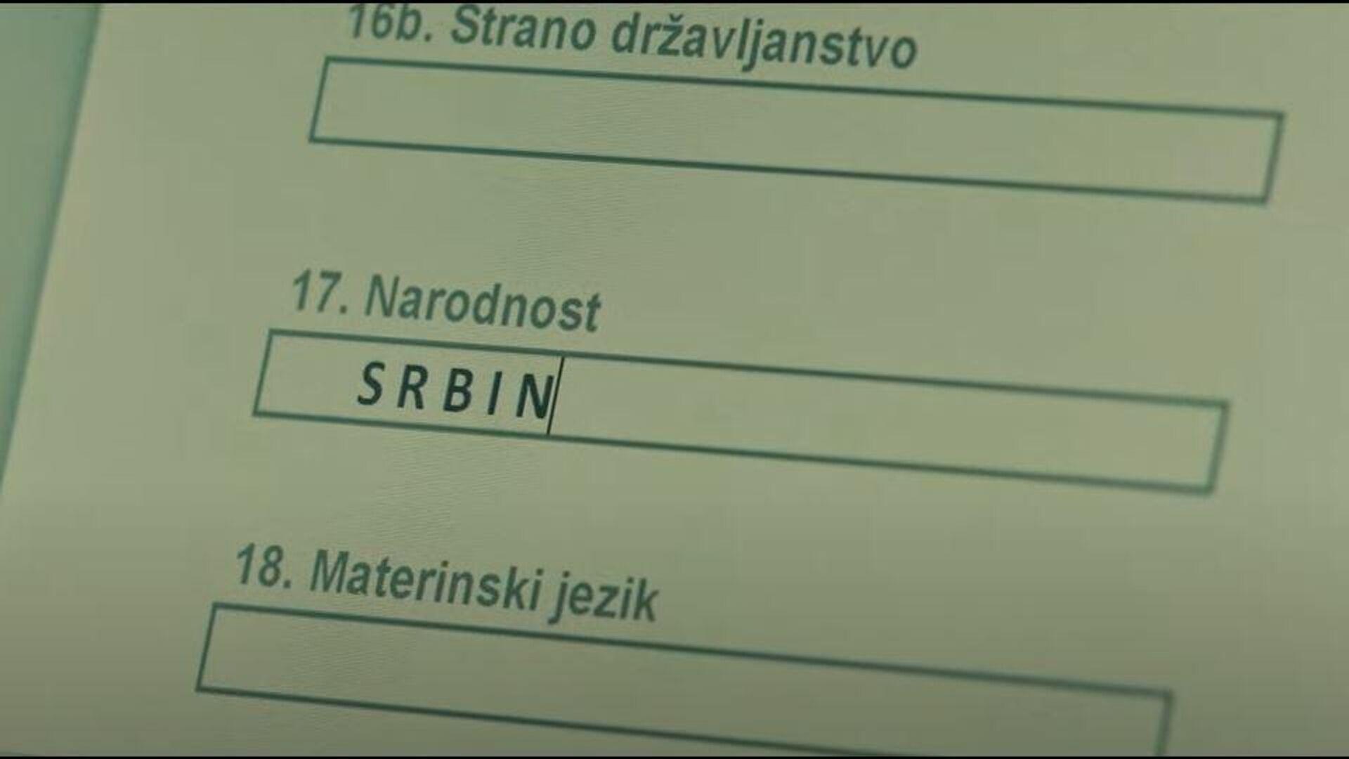 Кампања СНВ за попис у Хрватској - Sputnik Србија, 1920, 06.09.2021