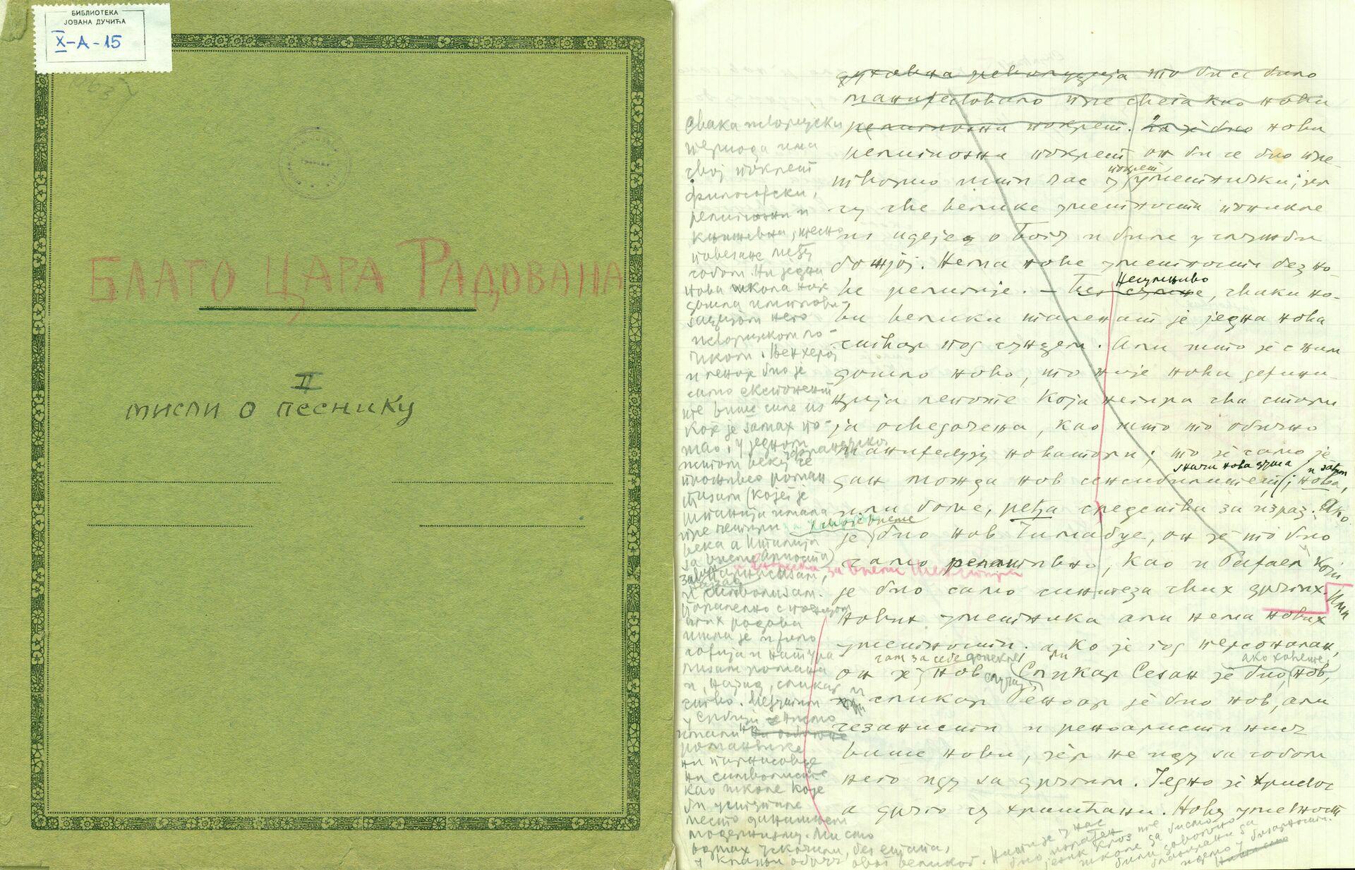 Rukopis dela Blago cara Radovana Jovana Dučića iz Narodne biblioteke Trebinje - Sputnik Srbija, 1920, 06.09.2021