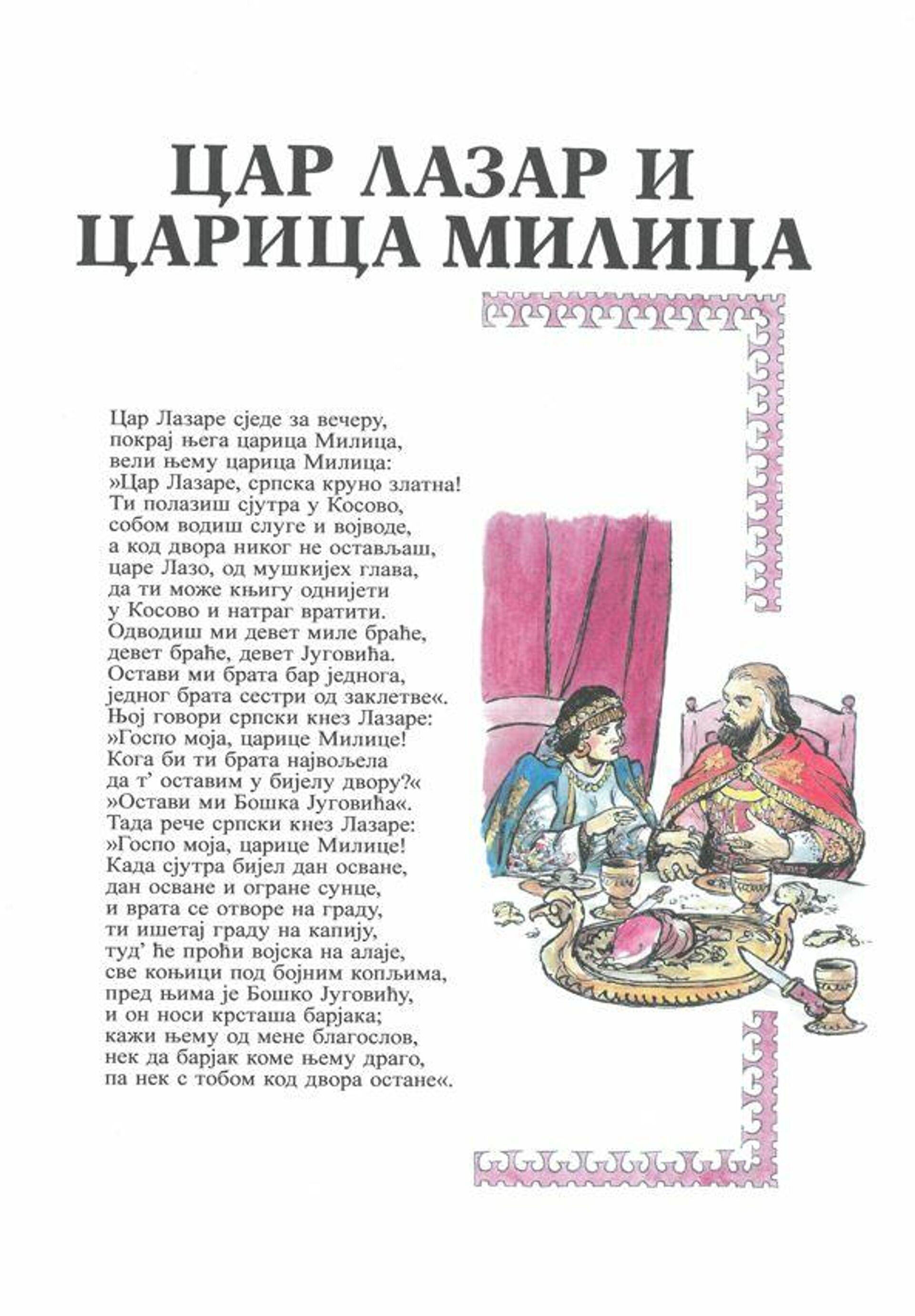 Ilustracija srpske narodne pesme - Sputnik Srbija, 1920, 08.09.2021