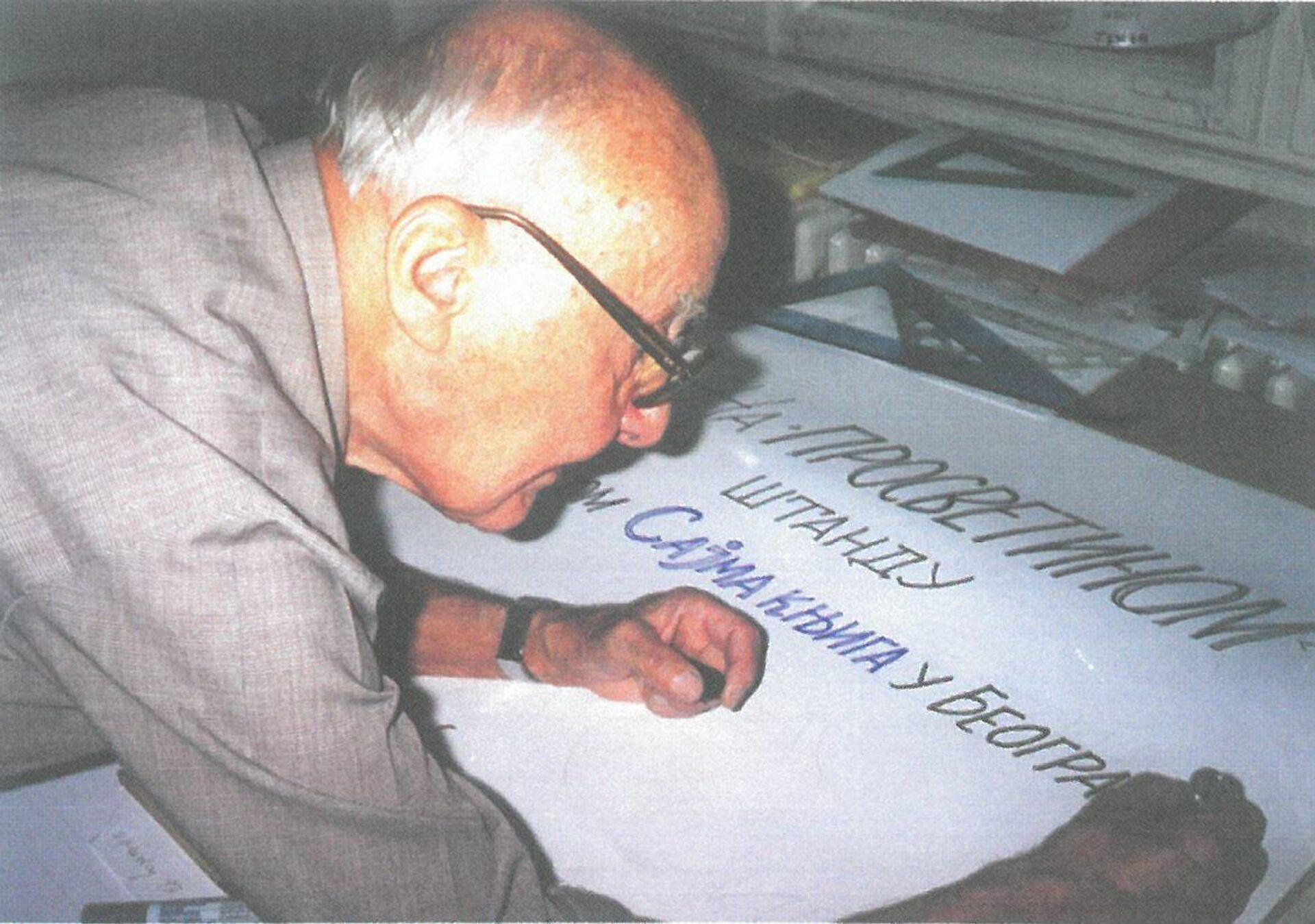 Đorđe Lobačev u Prosveti 1997. godine - Sputnik Srbija, 1920, 08.09.2021