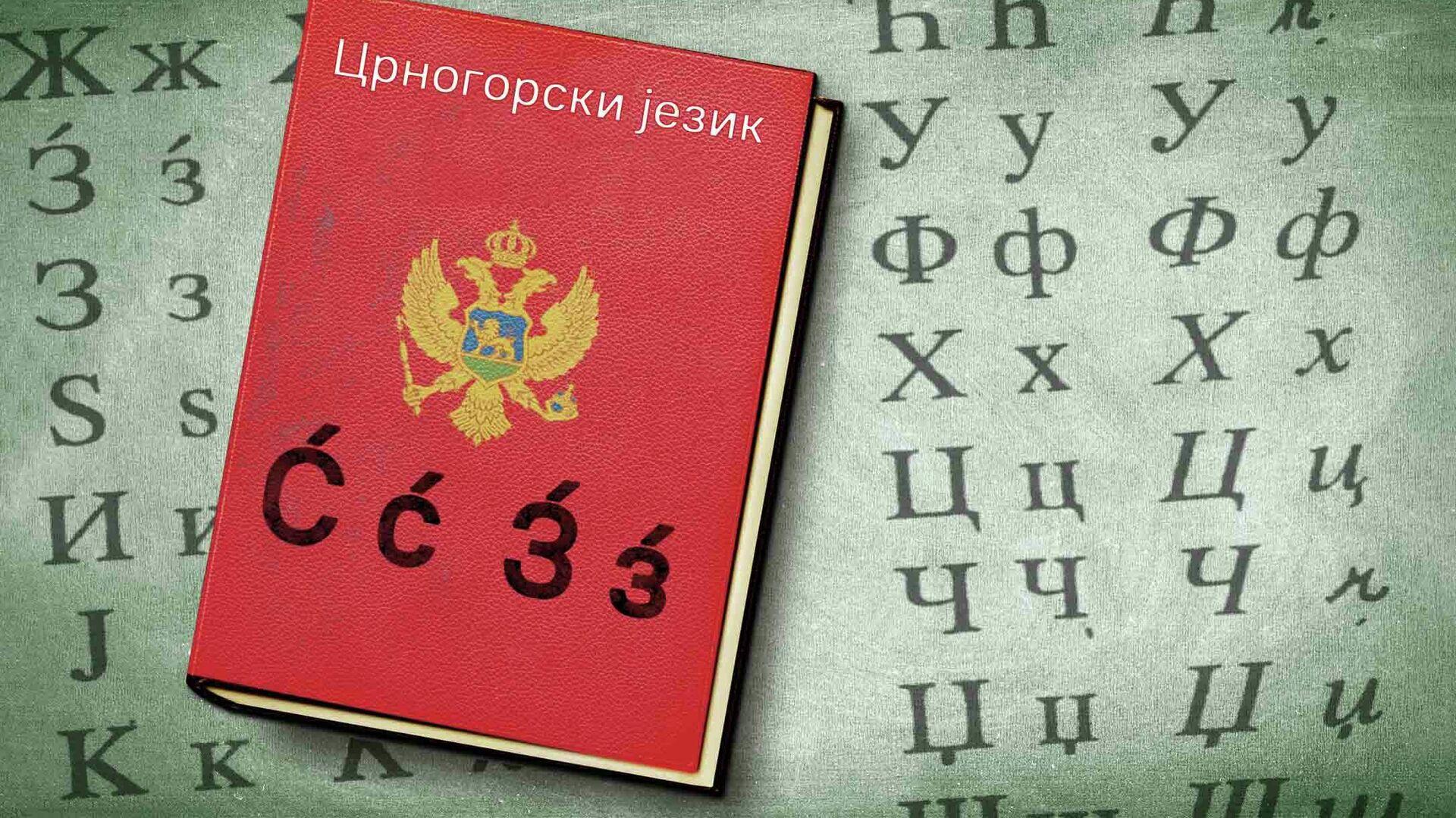 Црногорски језик - илустрација - Sputnik Србија, 1920, 13.09.2021