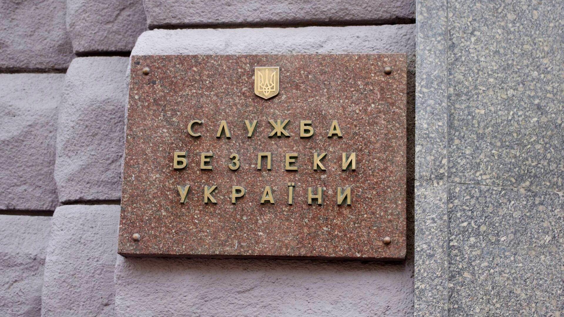 Ulaz u zgradu Službe bezbednosti Ukrajine - Sputnik Srbija, 1920, 14.09.2021