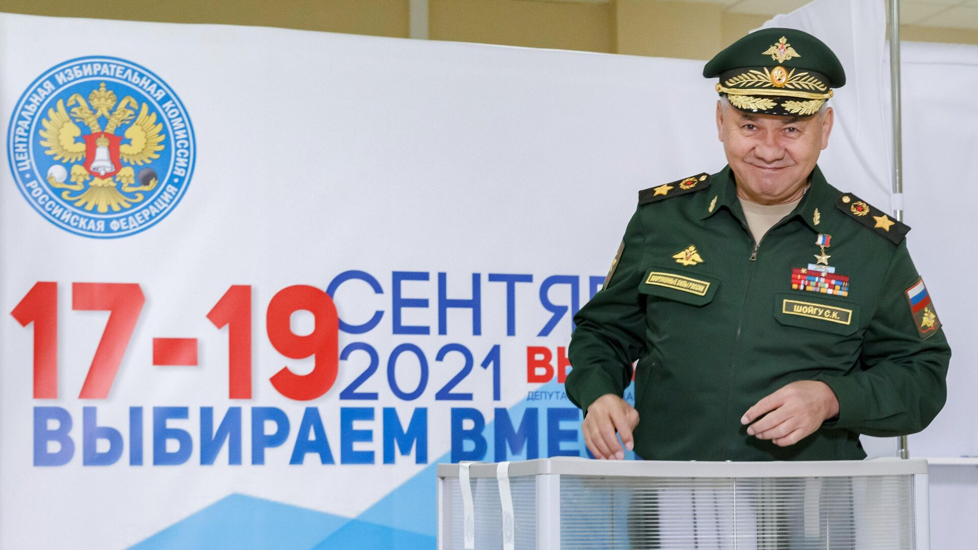 Ministar odbrane Rusije Sergej Šojgu na glasanju - Sputnik Srbija, 1920, 17.09.2021