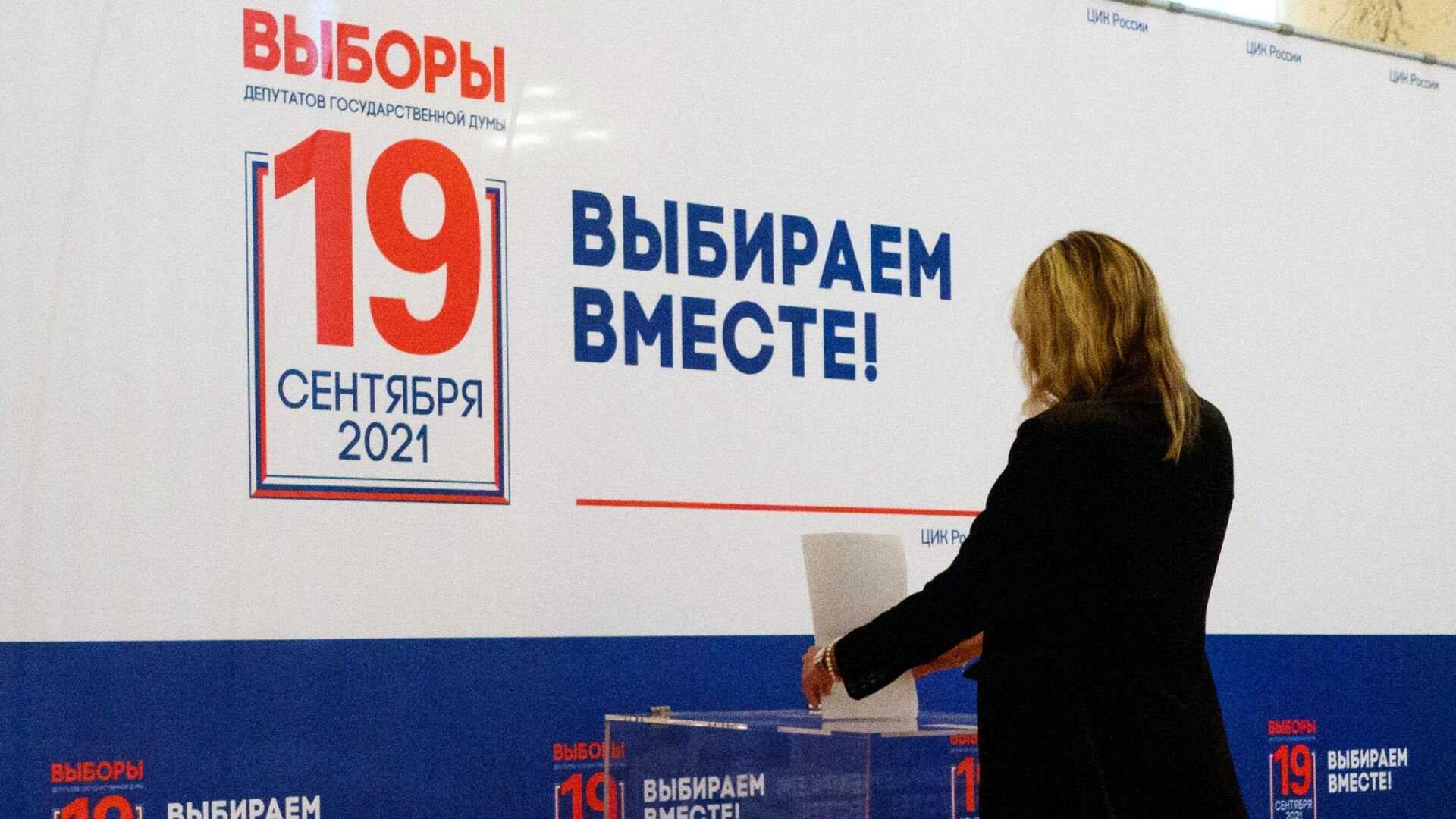 Glasanje za Državnu dumu Rusije - Sputnik Srbija, 1920, 19.09.2021