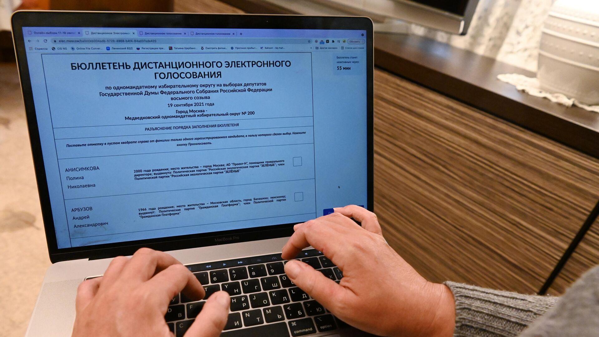 Elektronsko glasanje na izborima u Rusiji - Sputnik Srbija, 1920, 20.09.2021