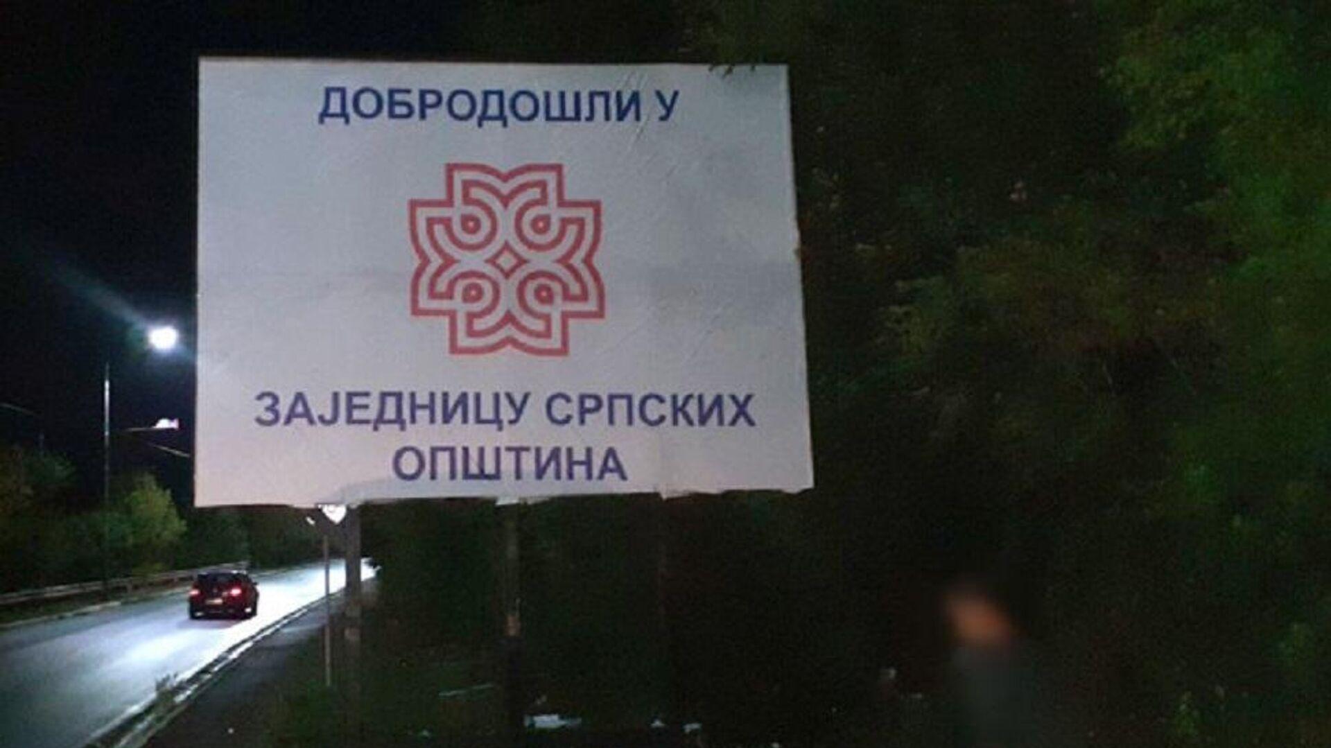 Transparent na ulazu u Kosovsku Mitrovicu - Sputnik Srbija, 1920, 24.09.2021