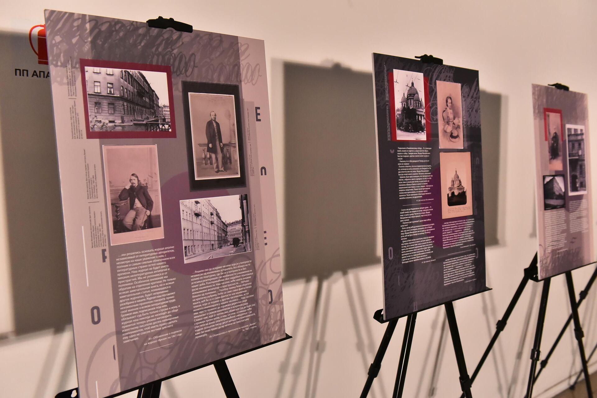 Отварање изложбе посвећене Фјодору Достојевском - Sputnik Србија, 1920, 23.09.2021