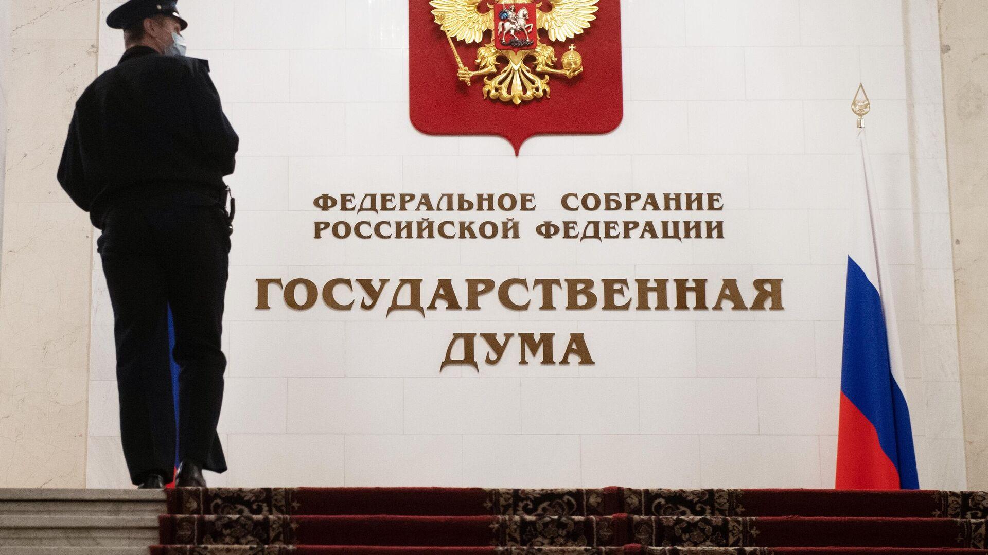 Улаз у Државну думу Русије - Sputnik Србија, 1920, 29.09.2021