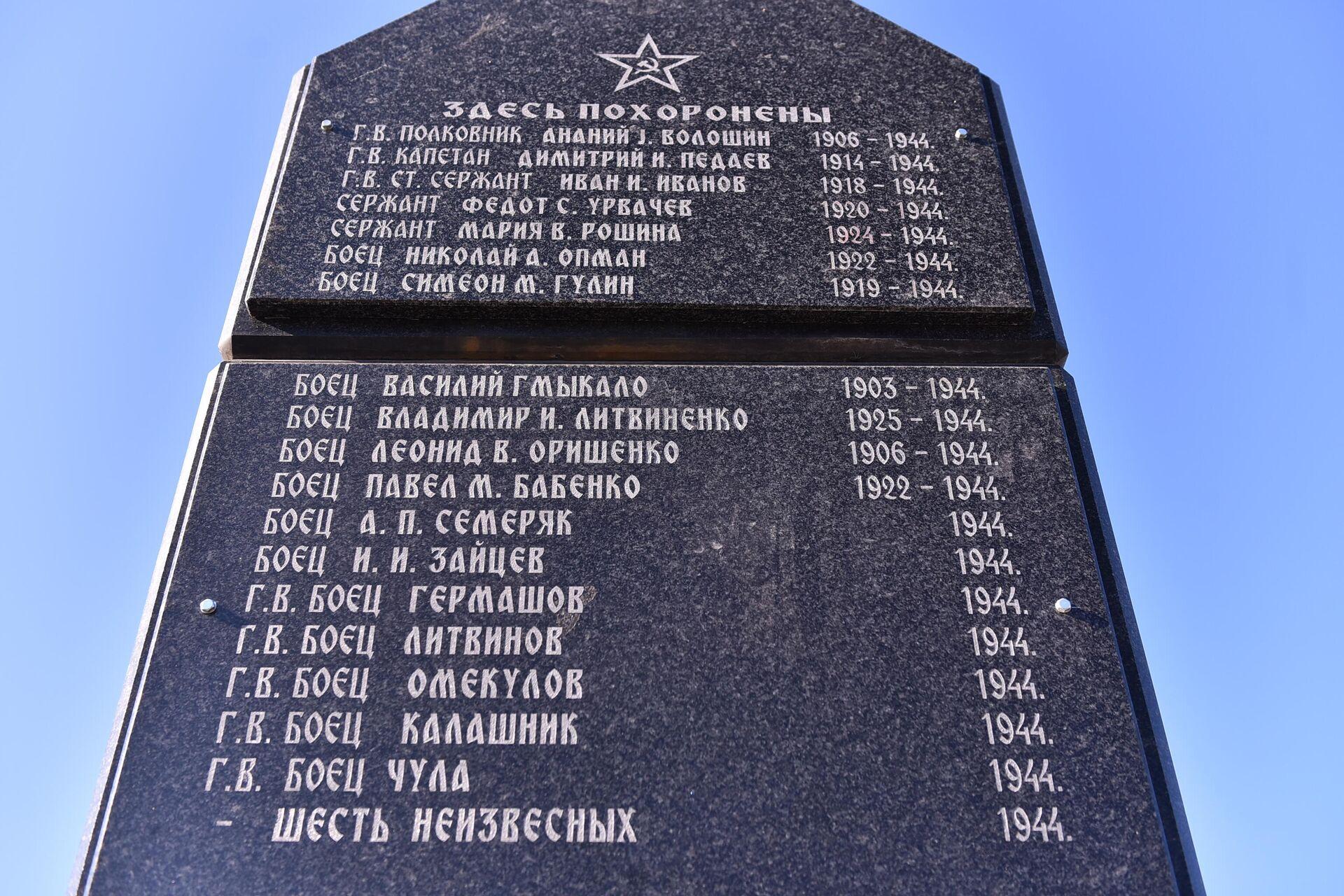 Otkrivanje spomen-ploče crvenoarmejcima u Novom Bečeju - Sputnik Srbija, 1920, 04.10.2021