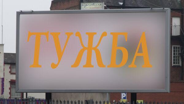 Тужба - Sputnik Србија