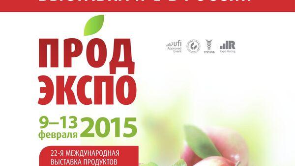Na Međunarodnoj izložbi prehrambenih proizvoda u Moskvi, od 9. do 13. februara, učestvovaće 39 srpskih kompanija - Sputnik Srbija
