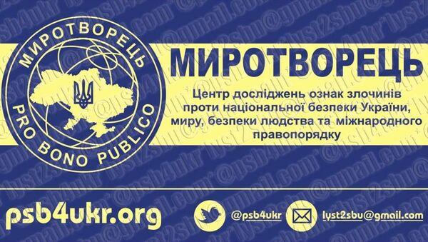 """Portal """"Mirotvorac"""" - Sputnik Srbija"""