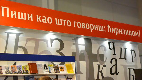 Ruska duša u srpskoj prestonici - Sputnik Srbija