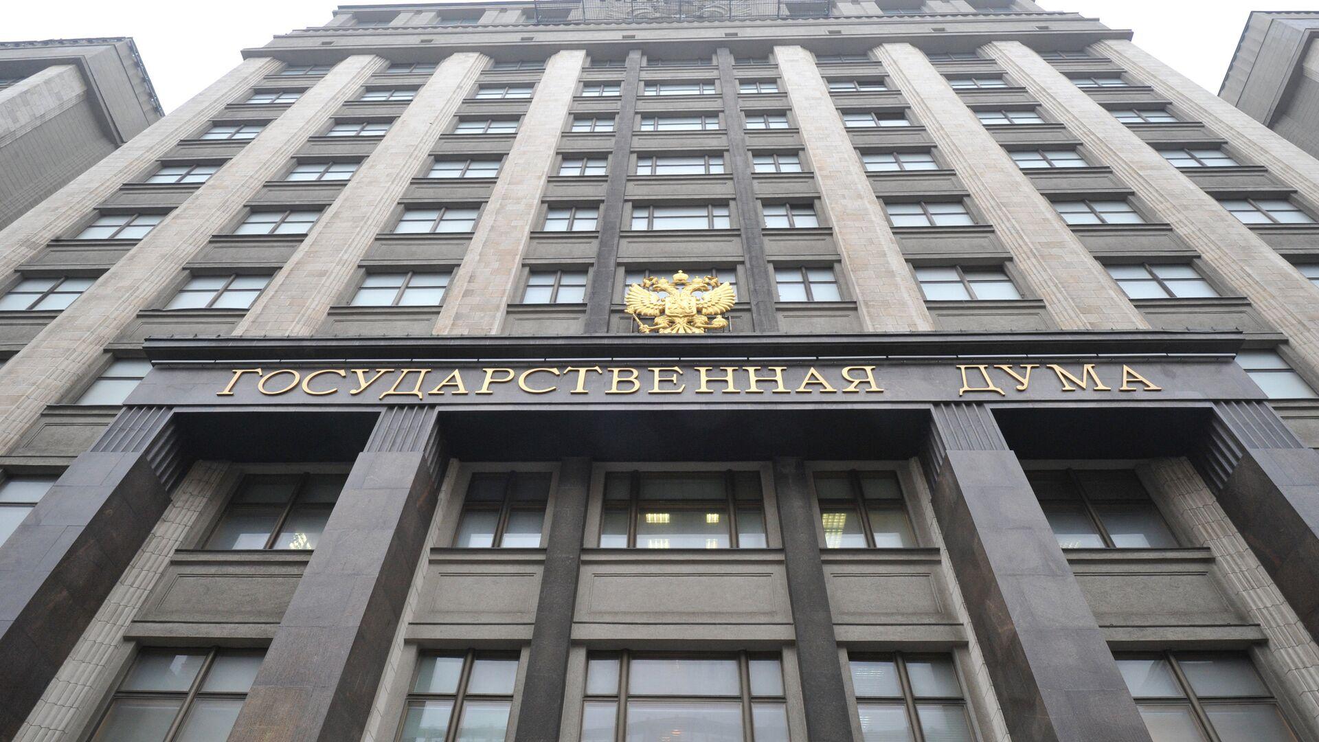 Zgrada Državne dume Ruske Federacije - Sputnik Srbija, 1920, 11.10.2021