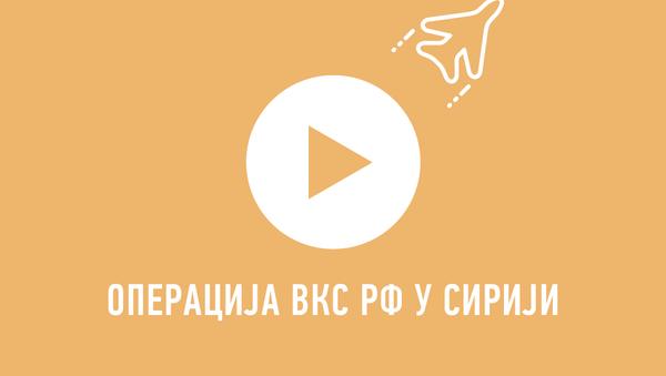 Ruska operacija u Siriji - Sputnik Srbija