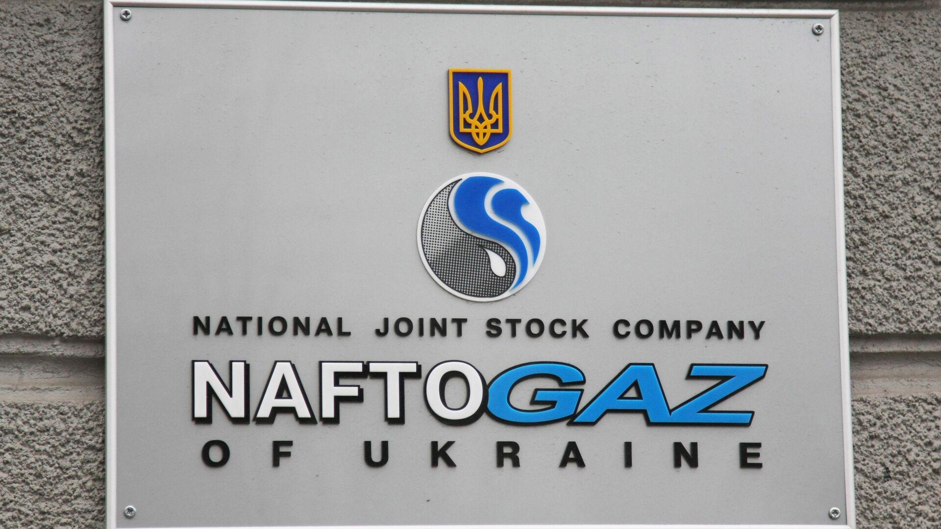Ukrajinska nacionalna naftna kompanija Naftogas - Sputnik Srbija, 1920, 03.08.2021