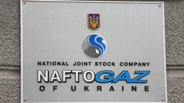Ukrajinska nacionalna naftna kompanija Naftogas - Sputnik Srbija