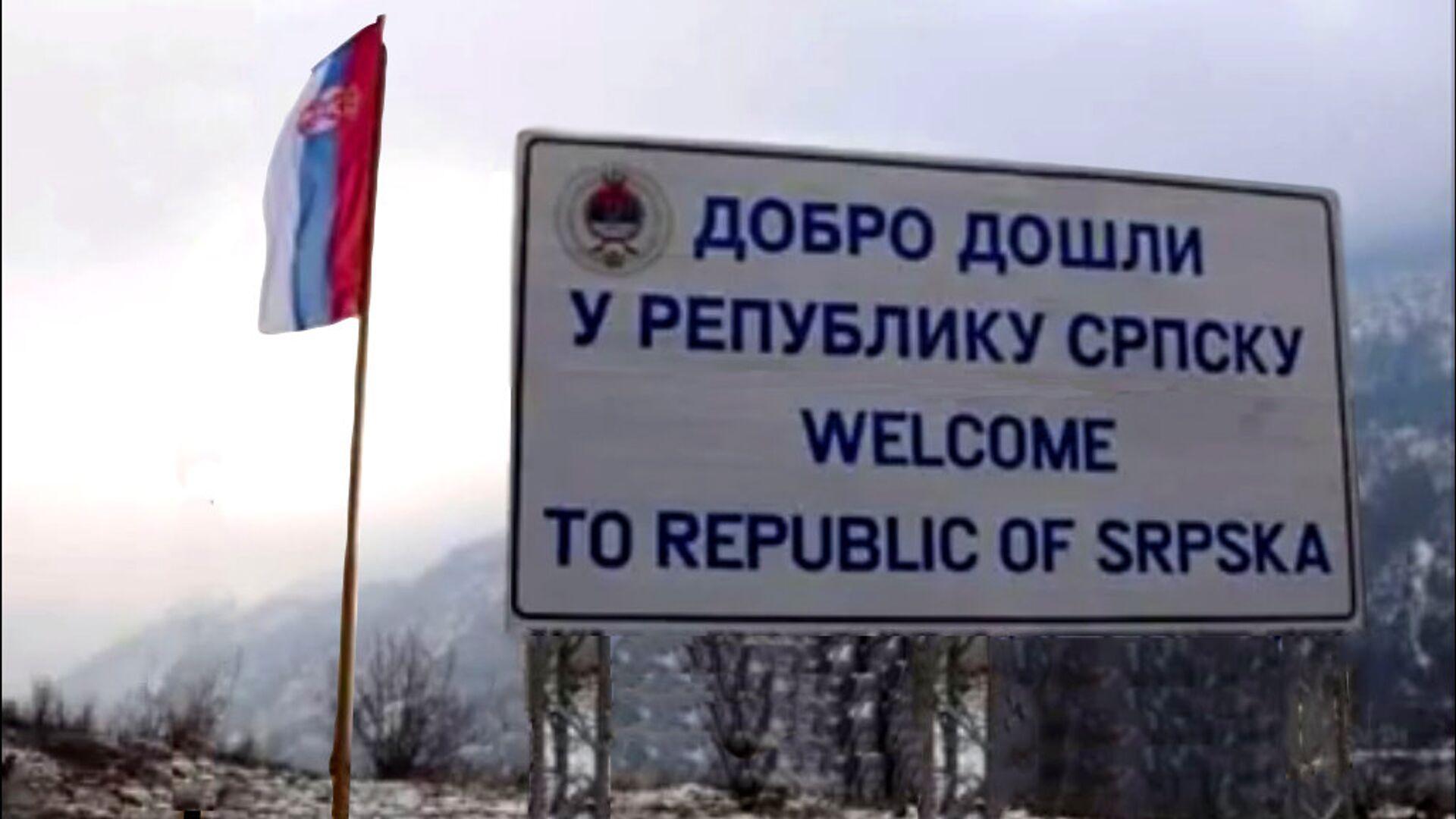 Република Српска - Sputnik Србија, 1920, 08.10.2021