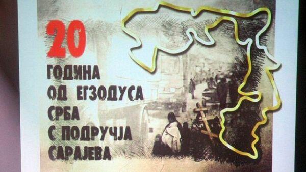20 година од егзодуса Срба из Сарајева - Sputnik Србија