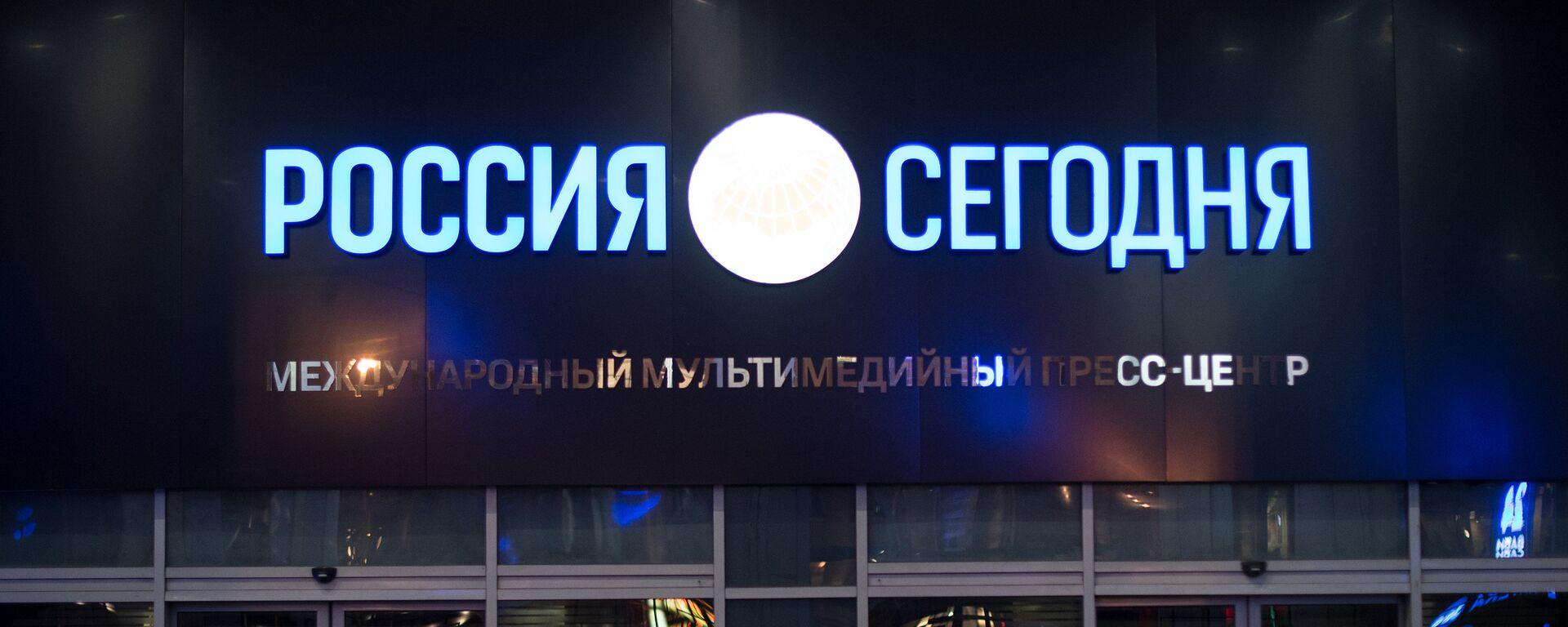 """У згради је смештена МИА """"Росија севодња"""" и њени брендови — """"Спутњик"""", РИА """"Новости"""", """"Р-Спорт"""", РИА """"Рејтинг"""", """"ИноСМИ"""", """"Прајм"""", РИА """"Некретнине"""" - Sputnik Србија, 1920, 18.06.2021"""