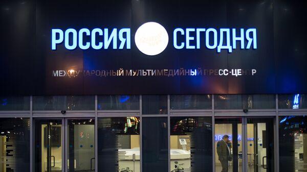 """У згради је смештена МИА """"Росија севодња"""" и њени брендови — """"Спутњик"""", РИА """"Новости"""", """"Р-Спорт"""", РИА """"Рејтинг"""", """"ИноСМИ"""", """"Прајм"""", РИА """"Некретнине"""" - Sputnik Србија"""