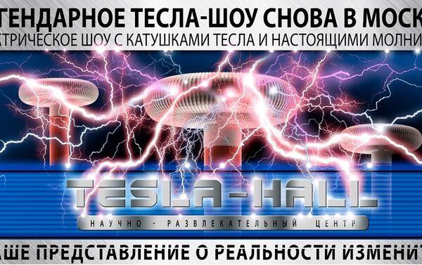 """Naučno-zabavni centar """"Tesla hol"""" - Sputnik Srbija"""