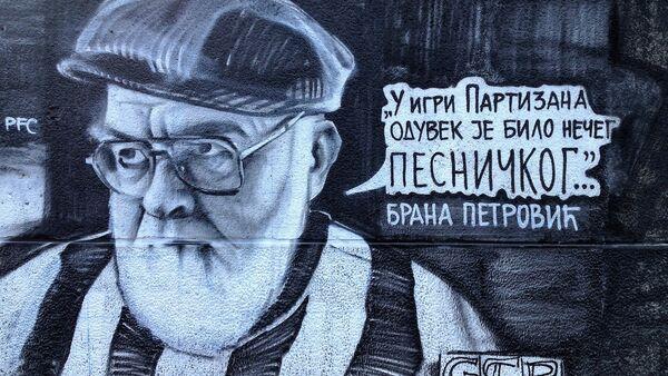 Гробарски треш романтизам - Sputnik Србија