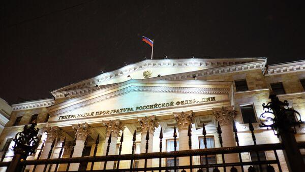 Генерално тужилаштво Руске Федерације - Sputnik Србија