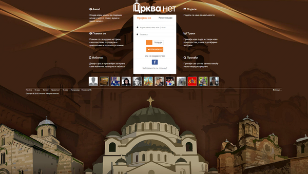 Насловна страна портала цркве.нет - Sputnik Србија