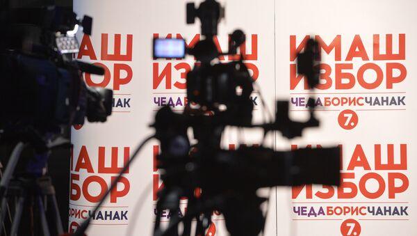 Новинарске екипе у изборном штабу коалиције ЛДП-ЛСВ-СДС у Дому омладине на медијском праћењу избора - Sputnik Србија