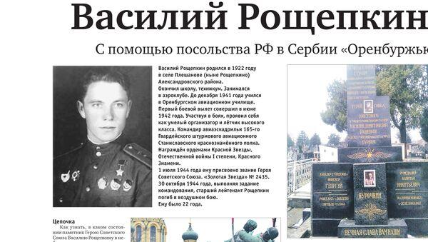 Isečak iz novina o heroju  Sovjetskog Saveza Vasiliju Roščepkinu - Sputnik Srbija